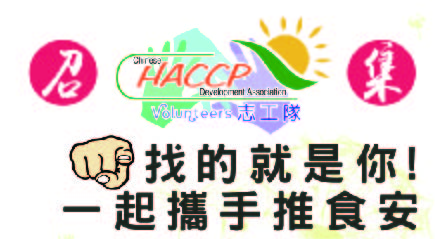 http://www.chinese-haccp.org.tw/content/index.asp?Parser=1,6,50